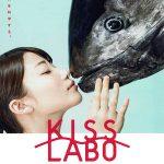 KISS LABO | 紀州 あかもく | AKAMOKU
