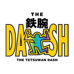「ザ!鉄腕!DASH!!」で紀州あかもく