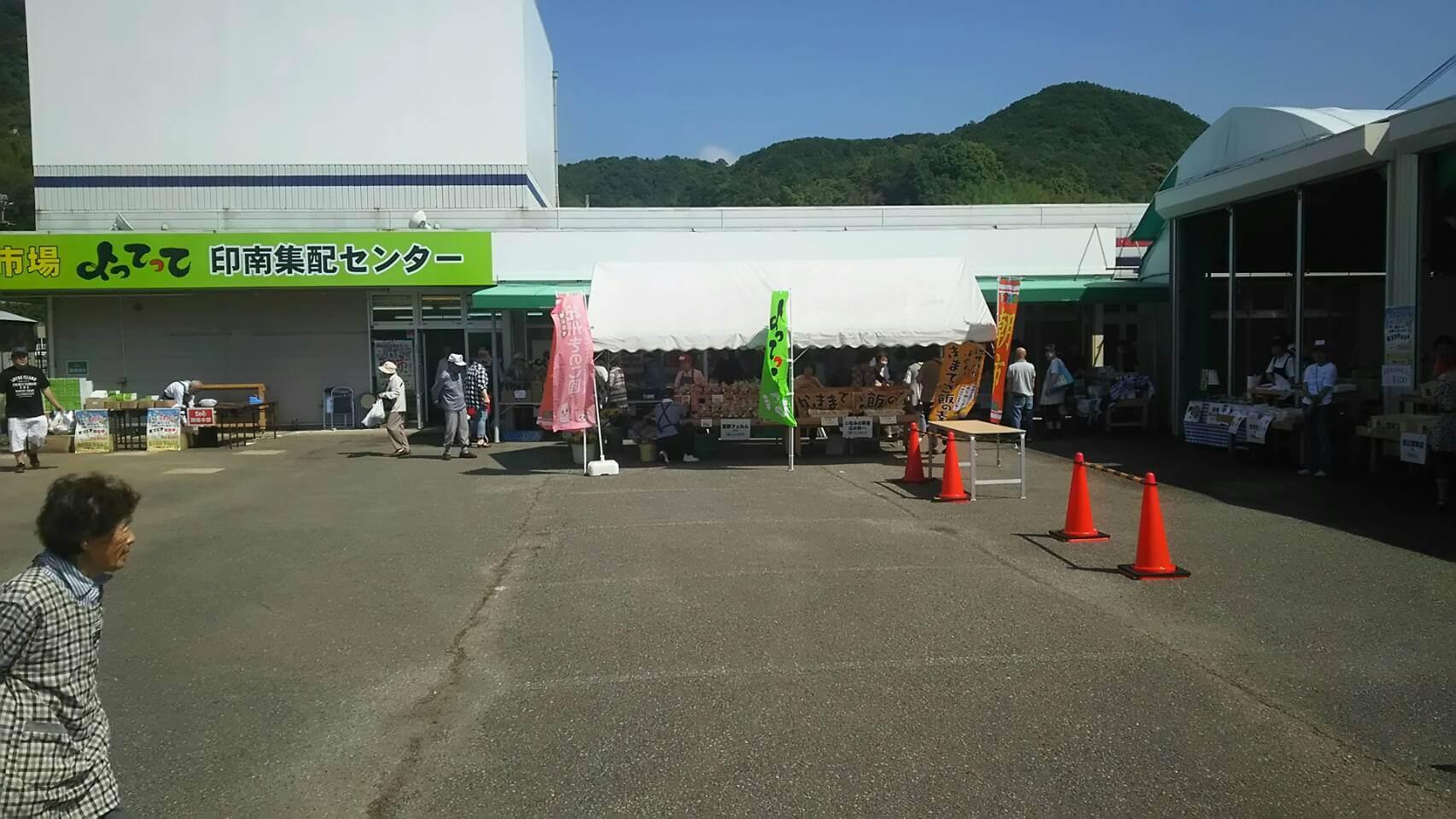 和歌山県印南町、「産直市場よってって」