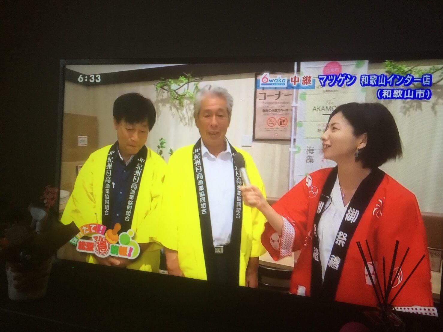 紀州あかもくのPRも、TV出演。