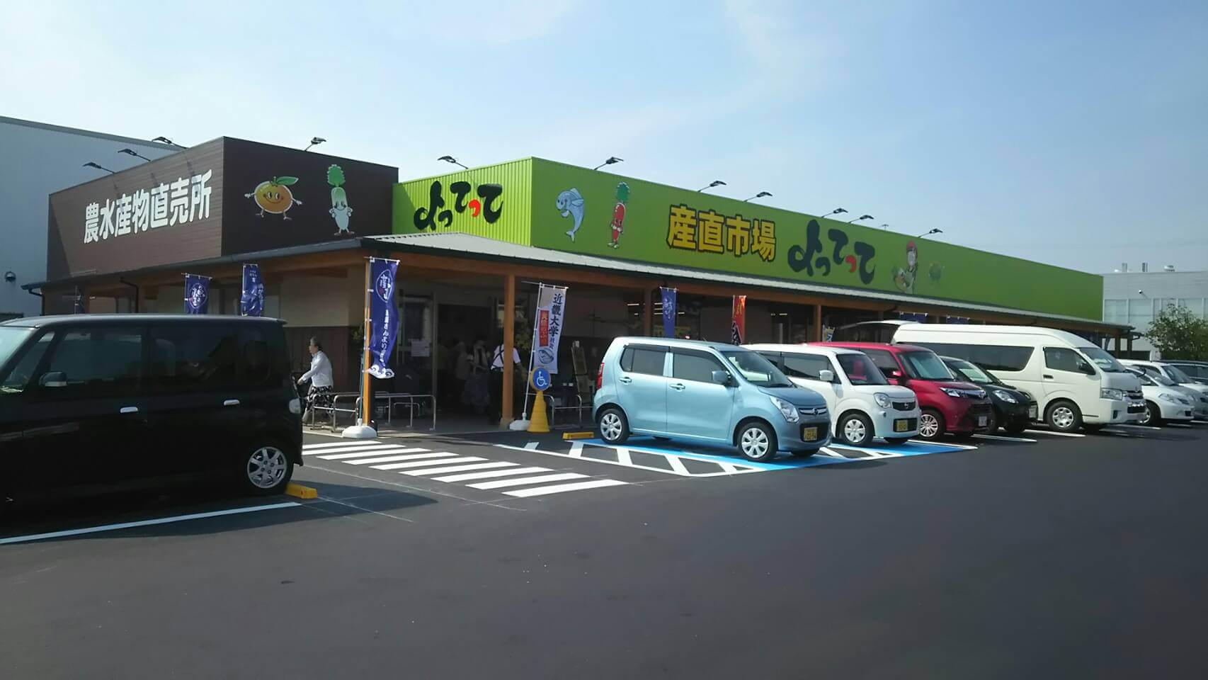 産直市場よってって狐島店がオープン!