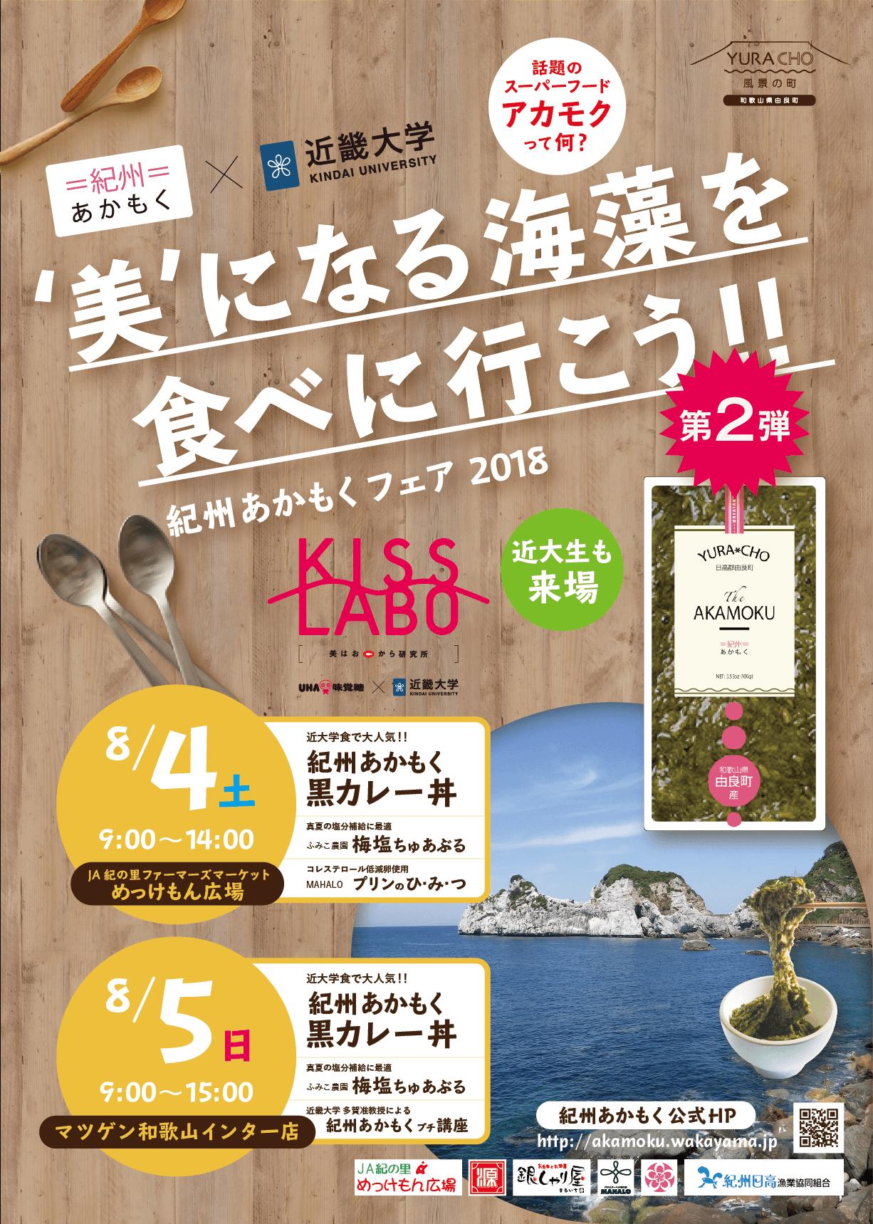 第二弾!! 近畿大学薬学部さんとコラボイベント開催します!!