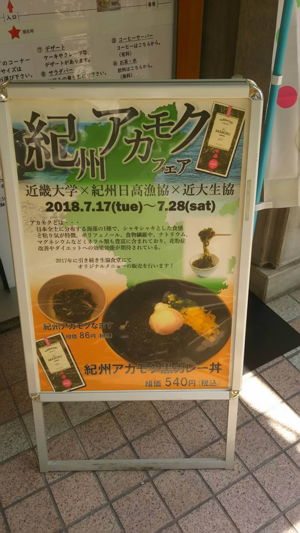 近畿大学、学生食堂に行ってきました。