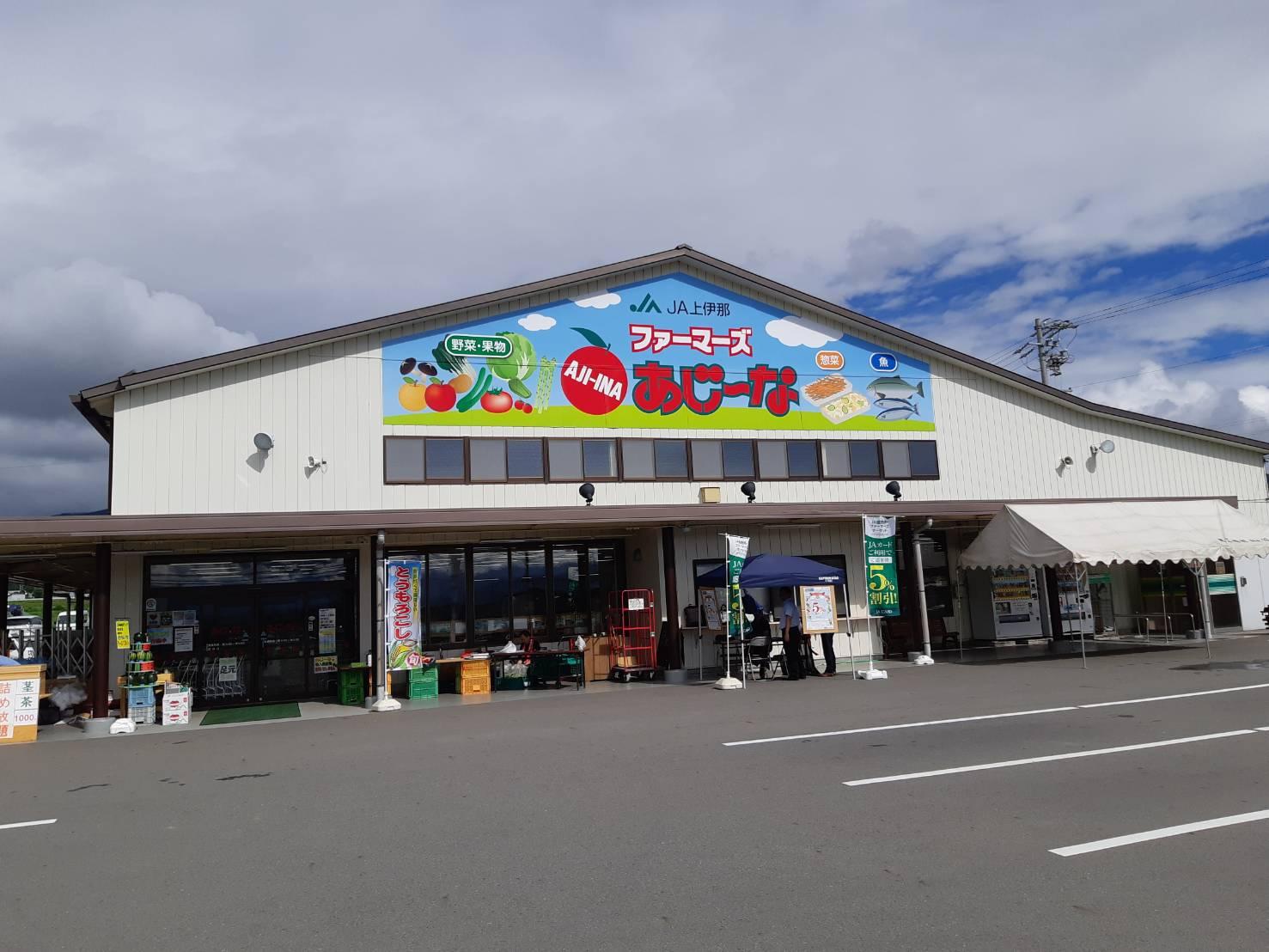 再び、長野県のJA上伊那ファーマーズあじーなへ!!