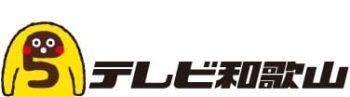 """和歌山テレビ「わかやま☆キラリええもん見つけ旅""""19」"""