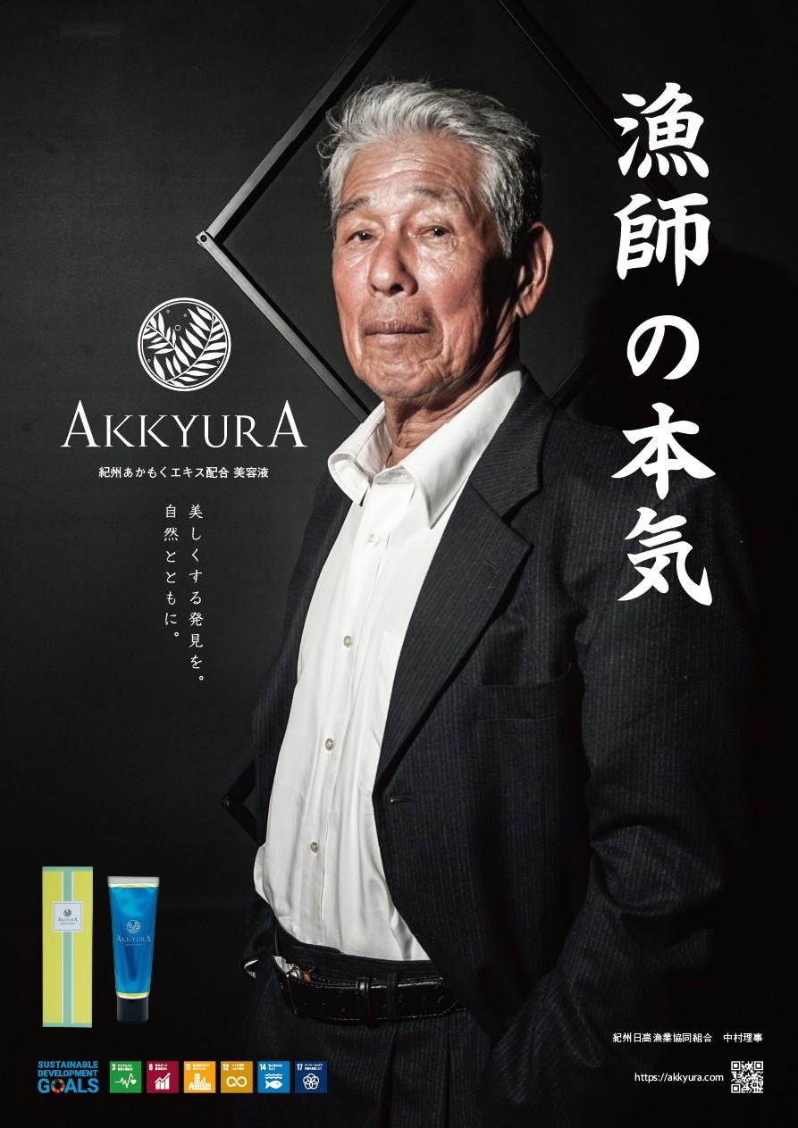 AKKYURA(アキュラ)漁師の本気